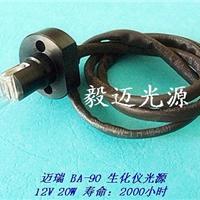 供应迈瑞BA90 BA88生化仪灯泡12V20W