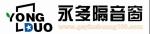 上海永多隔音装备有限公司(西安办事处)