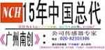 广州称重传感器有限公司