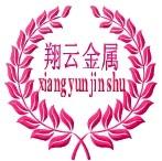 东莞市长安翔云金属制品有限公司