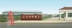 河南省正大中科机械有限公司