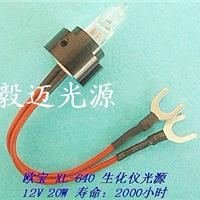 供应欧宝/力霸XL-640生化仪灯泡12V20W