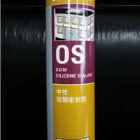 多用途中性硅酮密封胶