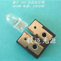 供应康宁560生化仪灯泡6V20W