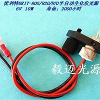 供应优利特URIT-870半自动生化仪灯泡6V10W