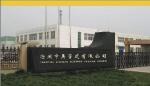 沧州中奥管道有限公司