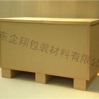 供应包装箱厂家