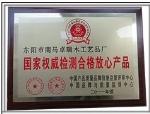 国家权威检测合格放心产品
