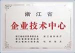浙江省企业技术中心