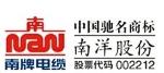 南洋电缆(天津)有限公司
