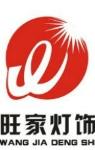 广东省中山市旺家灯饰有限公司临沂分公司