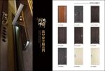 上海门中传奇建材有限公司