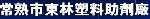 苏州常熟市东林塑胶助剂厂