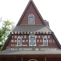 农家乐等木结构房屋防水装饰瓦-大连凡美氟塑彩瓦