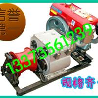 供应3、5、8吨柴油绞磨机、汽油绞磨机
