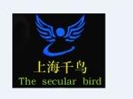 上海千鸟机械设备有限公司