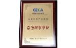 中国热泵产业链联盟―常务理事单位