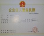 安平县环航网业有限公司