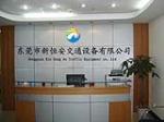 东莞市新恒安交通设备有限公司