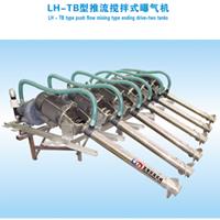 供应推流曝气机的适用条件和选型