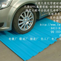 供应电镀厂车间屋面防腐瓦(流畅式氟塑彩瓦)
