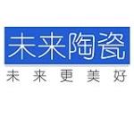 景德镇市未来陶瓷有限公司