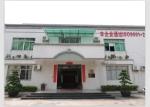广州达本木业有限公司