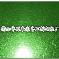供应彩色不锈钢翡翠绿和纹板