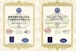 企业质量认证
