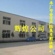 东莞市辉煌塑胶板材制品有限公司