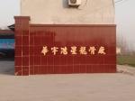 济南华宇浩星装饰材料厂