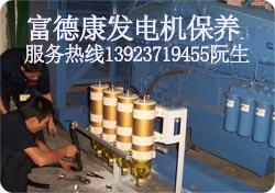 供应深圳南山康菱发电机保养