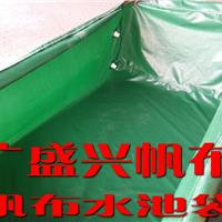防水水池、帆布鱼池、帆布鱼袋、广盛兴公司