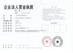 云南登登商贸有限公司