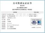公司资质认证证书