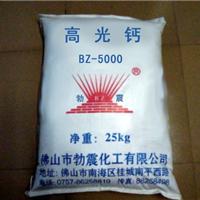 供应高光碳酸钙