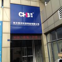 南京乘邦环保科技有限公司