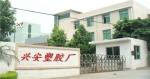 东莞市兴安塑胶实业有限公司