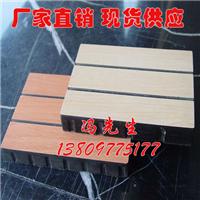 会议室槽木吸音材料 吸音板 装饰板 消音板