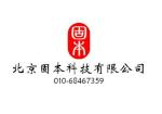 北京固本科技有限公司