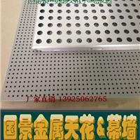 供应广东肇庆0.8厚微孔吊顶铝扣板
