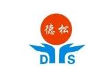 广州市德松化工有限公司