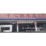 东莞丰之林木业有限公司