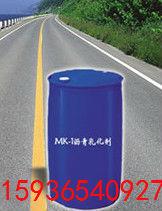 供应慢裂快凝沥青乳化剂MK-1微表处用