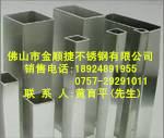 304不锈钢方管8*8*0.7方通现货