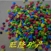 供应旺隆矿产品五彩石子,彩色石子,