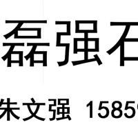 泉州磊强石业有限公司