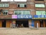 广州日新挖掘机配件有限公司