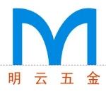 东莞市明云五金模具材料有限公司