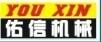 台州佑信塑料机械有限公司